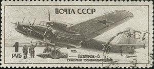 "Petlyakov Pe-8 - A Soviet stamp that reads ""The heavy bomber Petlyakov-8, USSR Post, 1 Rub"""