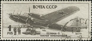 "Cancelled stamp illustrating a four-engined monoplane with a bomb between its landing gear. Text on the stamp reads ""ПОЧТА СССР / Петляков-8 / Тяжелый бомбардировщик / 1 РУБ"""