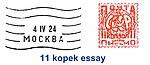 USSR stamp type A1 essay.jpeg