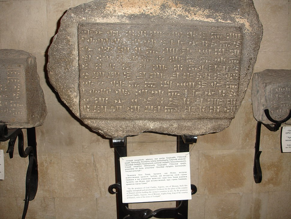 Urartian language stone, Erebuni museum 3