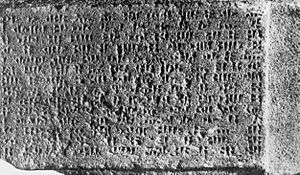 Argishtikhinili (ancient city) - Image: Urartu Tablet 07