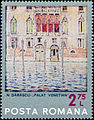 Venetian Palace by N. Darascu 1972 Romanian stamp.jpg