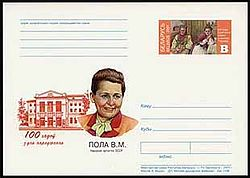 Vera Pollo belarusian soviet actress.jpg