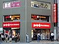 Wendy's First Kitchen Umeda Shibatacho store.jpg