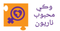 Wiki Loves Women Logo (sd).png