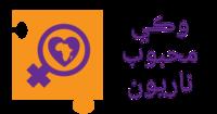 Wiki Loves Women Logo (sd).png