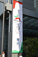 Wikimania Mexico City Day 1 - banner.JPG