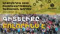 Wikimedia 2030 Strategy Armenian Forum.png
