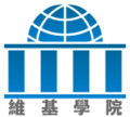 Wikiversity-logo-zh-135px.png