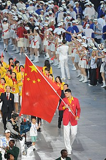 Yao Ming with the Chinese flag 2008 Summer Olympics - Opening Ceremony.jpg