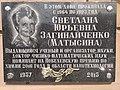 Zaginaichenko S.Yu. Plaque.jpg