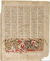 """Siyavush Displays his Skill at Polo before Afrasiyab"", Folio from a Shahnama (Book of Kings) MET DT214816.jpg"