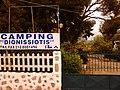 Κάμπινγκ Διονυσσιώτης - panoramio.jpg