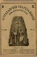 Астраханские епархиальные ведомости. 1915, №33 (30 ноября).pdf