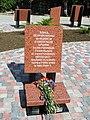 Братська могила військовополонених (48). Бахмут.jpg