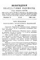 Вологодские епархиальные ведомости. 1889. №24.pdf