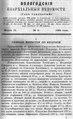 Вологодские епархиальные ведомости. 1894. №06.pdf