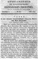 Вологодские епархиальные ведомости. 1894. №23, прибавления.pdf