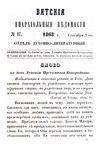Вятские епархиальные ведомости. 1863. №17 (дух.-лит.).pdf