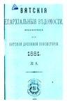 Вятские епархиальные ведомости. 1881. №08 (офиц.).pdf