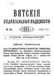 Вятские епархиальные ведомости. 1904. №24 (офиц.).pdf