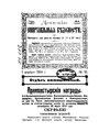 Донские епархиальные ведомости. 1914. №10-18.pdf