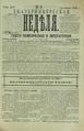 Екатеринбургская неделя. 1892. №09.pdf