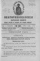 Екатеринославские епархиальные ведомости Отдел официальный N 22 (1 августа 1912 г) Год 40.pdf