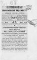 Екатеринославские епархиальные ведомости Отдел официальный N 9 (1 мая 1877 г) Год 6.pdf