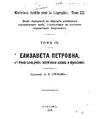 Елизавета Петровна, ее происхождение, интимная жизнь и правление 1908.pdf