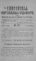 Енисейские епархиальные ведомости. 1909. №17.pdf