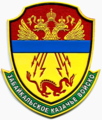 Забайкальское казачье войско (шеврон).png