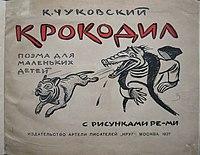 Обложка книги чуковский от двух до пяти