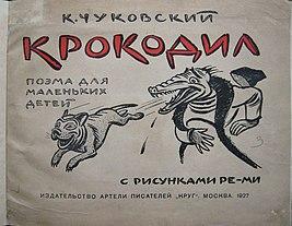 """К. Чуковский. Обложка книги """"Крокодил"""", 1927.jpg"""