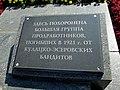 Могила продработников, проспект Ленина, 17-28, Барнаул, Алтайский край.jpg