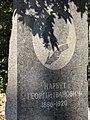 Могила художника Г.Нарбута.JPG