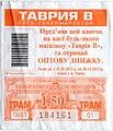 Одесский трамвайный билет с рекламой.jpg