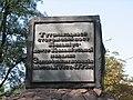 Пам'ятний знак запорозьким козакам Кальміуської паланки (крупный план).JPG