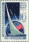 Почтовая марка СССР № 3188. 1965. День космонавтики.jpg