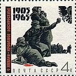 Почтовая марка СССР № 3234. 1965. 60-летие Первой русской революции.jpg
