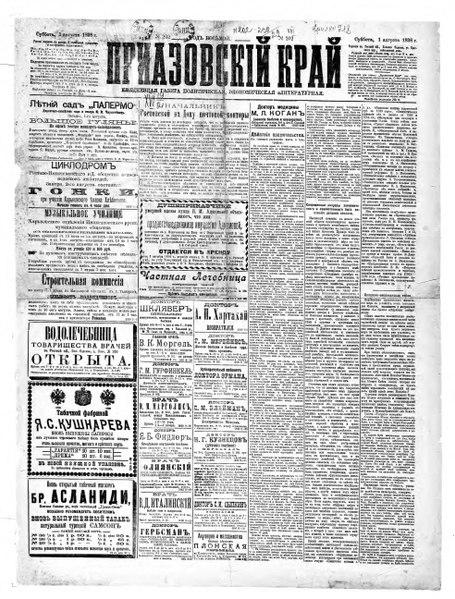 File:Приазовский край 1898 -317-344 (декабрь).pdf