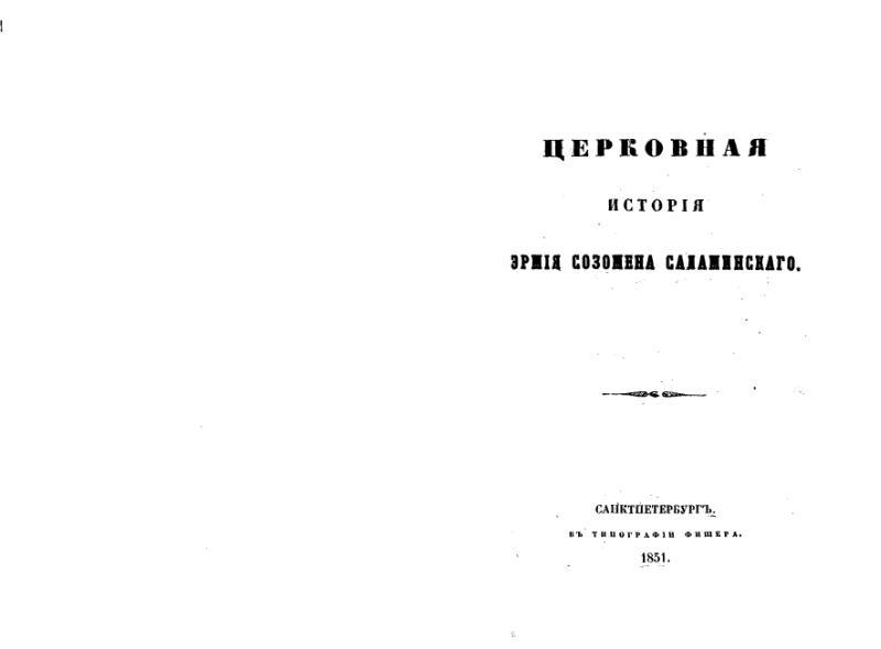 File:Созомен. Церковная история. (1851).djvu