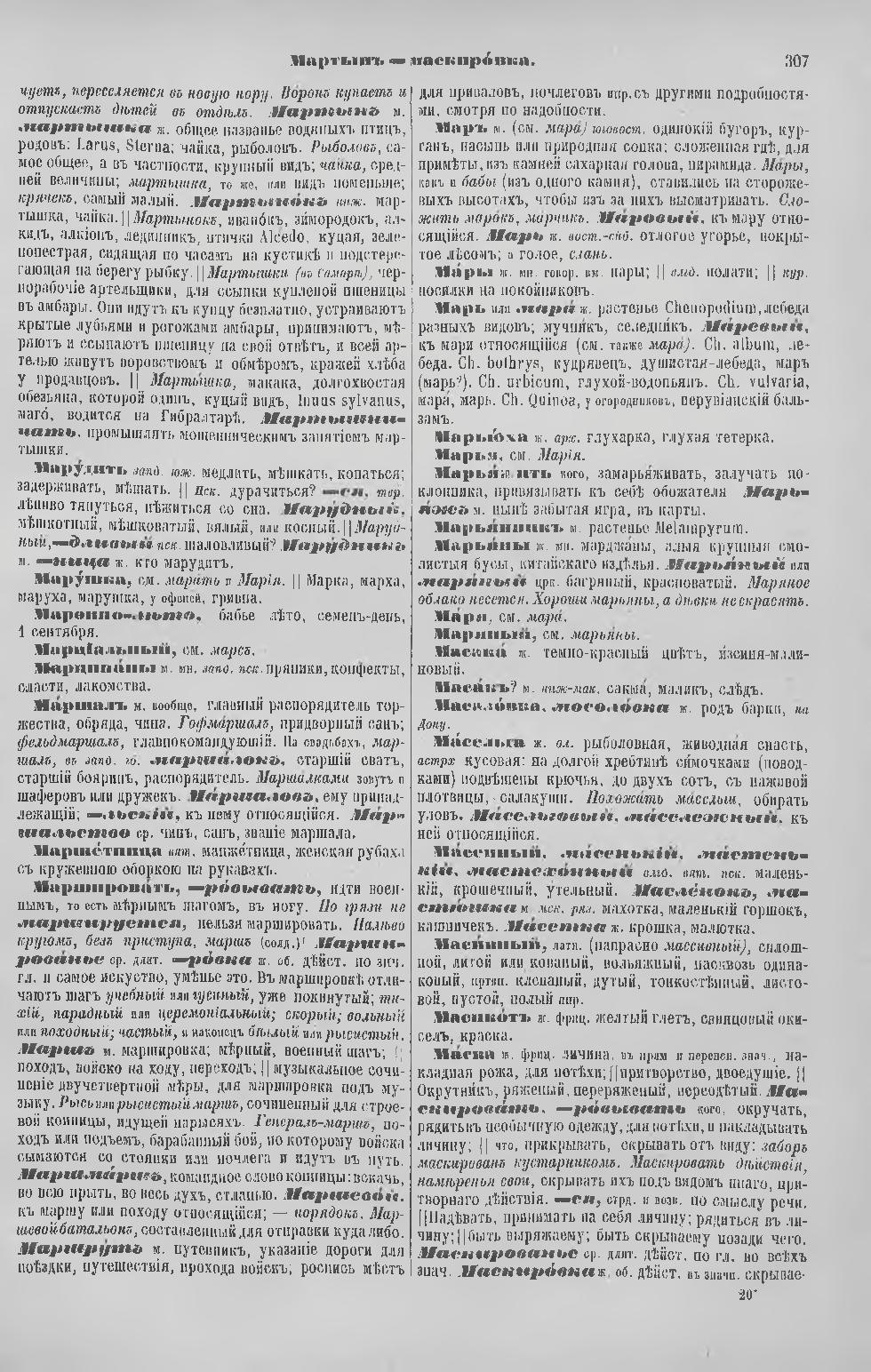 маскарад это толковый словарь ожегова