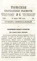 Томские епархиальные ведомости. 1892. №06.pdf