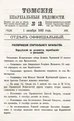 Томские епархиальные ведомости. 1892. №19.pdf