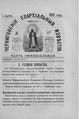 Черниговские епархиальные известия. 1893. №05.pdf