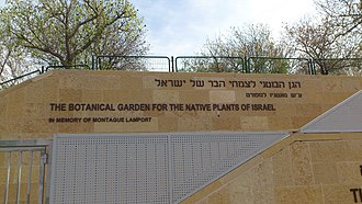 "National Botanic Garden of Israel - Image: הגן הבוטני הלאומי ע""ש מונטגיו למפורט הר הצופים"