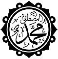 النبي محمد المصطفى.jpg