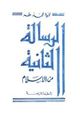 تحميل كتاب الرسالة الثانية محمود محمد طه pdf