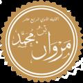 مروان بن محمد.png